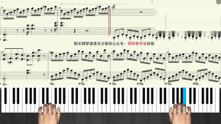 《克罗地亚狂想曲》钢琴教学视频 钢琴曲谱带全部指法