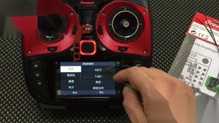 Graupner MZ-32/MZ-16遥控器如何自定义主界面菜单显示内容、快捷键及分布