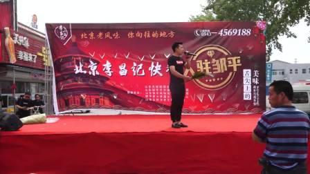 北京李昌记快餐开业庆典