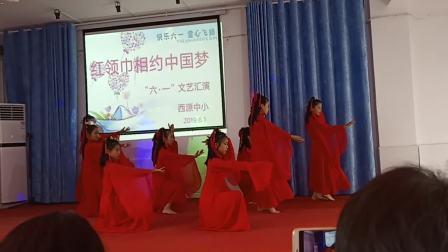 2019西源茭塘小学六一舞蹈《红昭愿》
