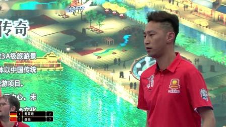 渭南老街杯世界砂板大师赛:弗莱明vs薛亮