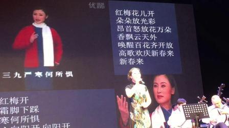 风送前舟奏乐声—宋飞鸿老师在江苏淮安个人演唱会上  红梅赞