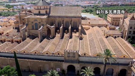 【欧洲风光】西班牙城市掠影(艺漫影视)
