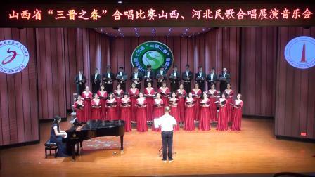 新版三晋之春会歌 演唱:阳泉艺校校友合唱团 指挥:甘霖