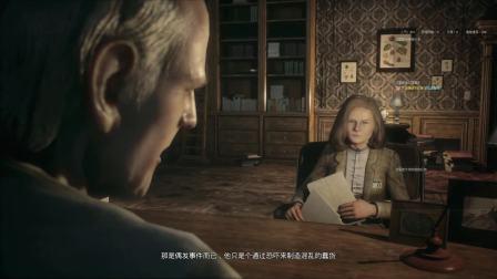 【修道院:受难的父亲】01 现实生活中需要提高警惕