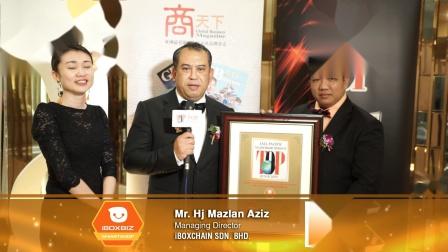第17届得奖者分享: iBOXCHAIN SDN. BHD.