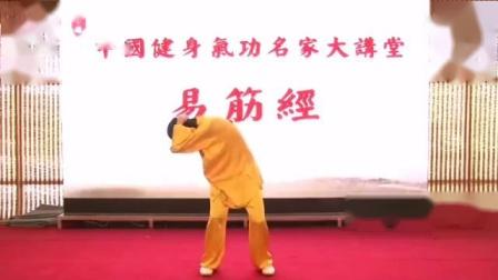 易筋经整套演练_标清