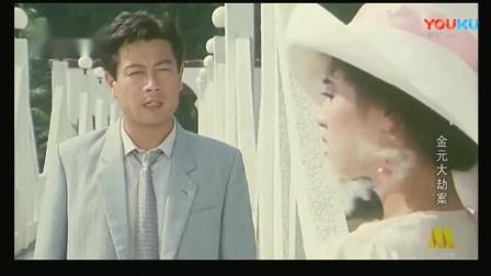 【剧情】金元大劫案 1990年 高清