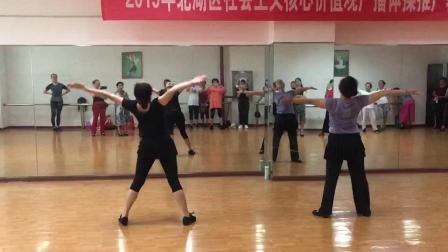 湖南省社会主义核心价值观广播体操第三节
