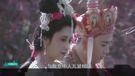 【时尚乐库】第3期《女儿情》《相见难别亦难》:《西游记·取经女儿国》原唱插曲