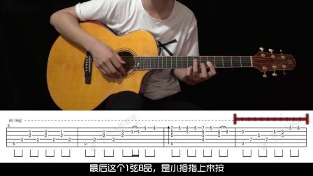 音乐人张紫宇指弹吉他教学《柔声倾诉》第二期