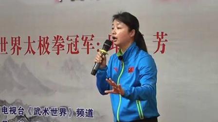 太极女神邱慧芳介绍基本功训练_标清
