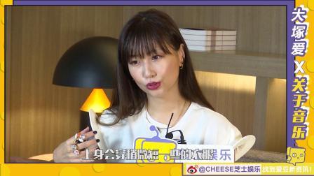 独家专访日本不老女神大塚爱,女神多才多艺现场秀画功