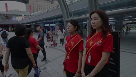 北京西站文明旅游