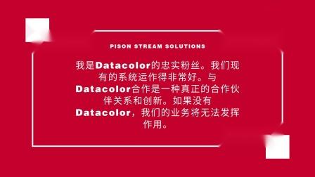 客户证言-Datacolor给客户的印象.mp4