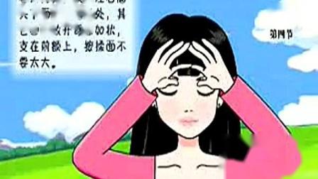 标准眼保健操视频示范