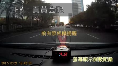 征服者 F6 GPS測速器 超速照相提醒 白天路測 台中代客安装
