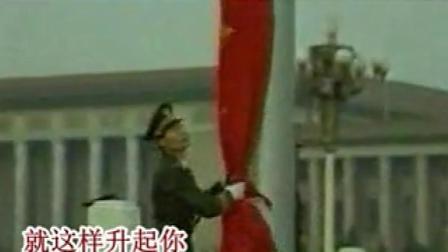 就这样升起你五星红旗--建国70年特别推荐
