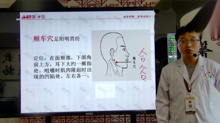 """【每日一穴】颊车穴——人体的""""固齿穴"""""""