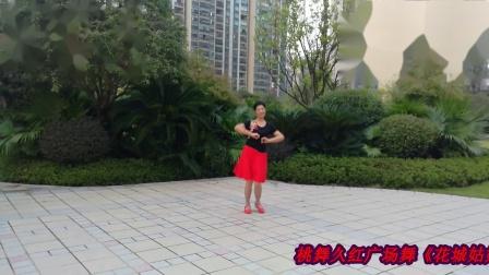 桃舞久红广场舞《花城姑娘》编舞;世外桃源