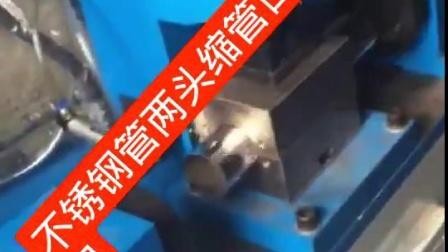 不锈钢圆管两头同时缩管口机视频