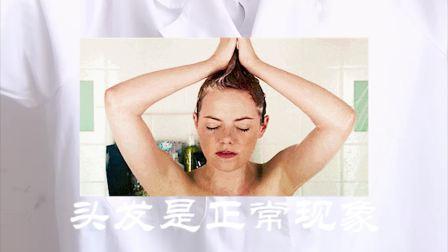郑汉文:每天洗头会导致脱发吗?