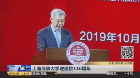 上海海事大学迎建校110周年