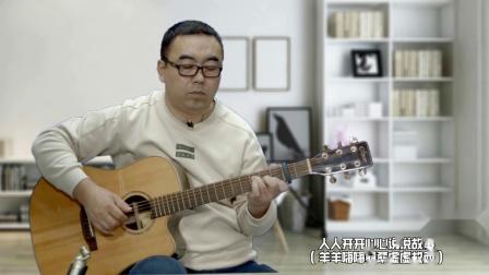 孙耀威《爱的故事(上)》吉他教学 -  大伟吉他教室