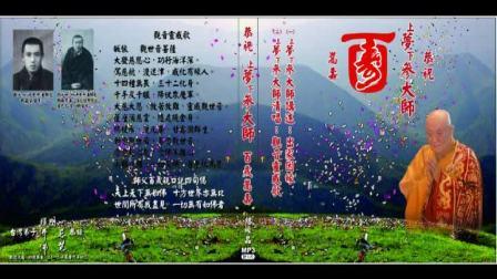 夢參大師百年講經集 《大方廣佛華嚴經.四聖諦品》01 (共2集)
