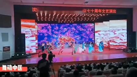 不忘初心,牢记使命,沈阳老干部中心精彩文艺演出!