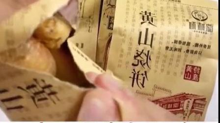 你有没有吃过黄山烧饼,是那种梅菜扣肉的烧饼