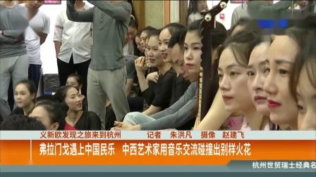 浙江新闻台 Norteflamenco 采访