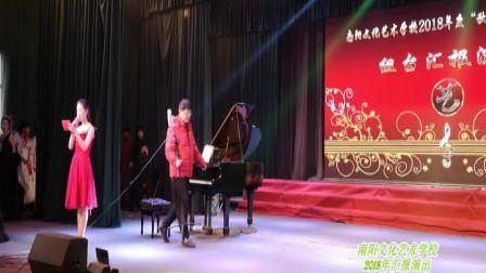 南阳文化艺术学校2018年汇报演岀[录制人..史小強制作人..王保才]