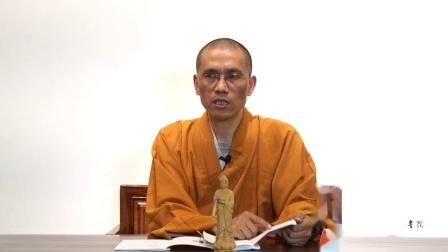 概说佛法之判教26-智随法师