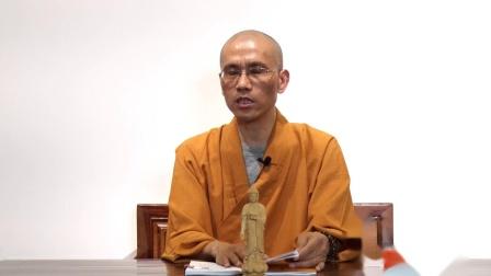 概说佛法之判教23-智随法师