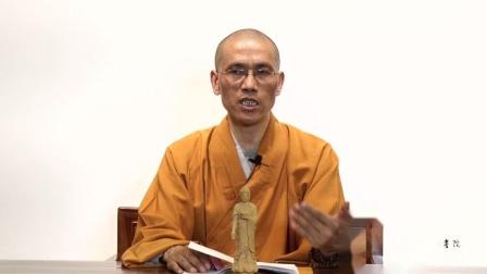 概说佛法之判教21-智随法师