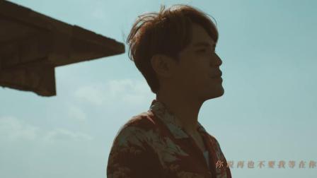 陈零九+韦礼安《再也不要》MV