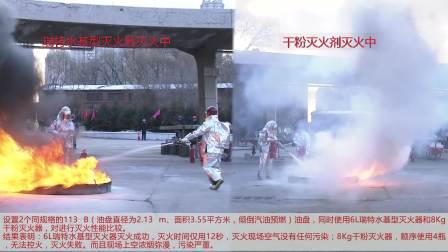 瑞特水系灭火典型演示片.2