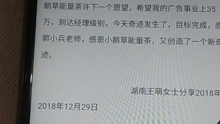 湖南王萌女士分享