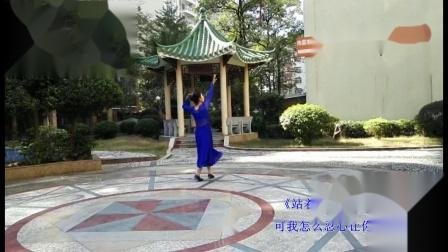 绿叶子广场舞  值得站着等你三千年