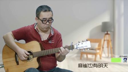 李荣浩《麻雀》吉他教学 - 大伟吉他教室