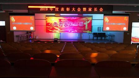 《2019年度表彰大会暨家长会》开场灯光秀