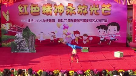 2019-12-13通济中心小学第五届童话艺术节