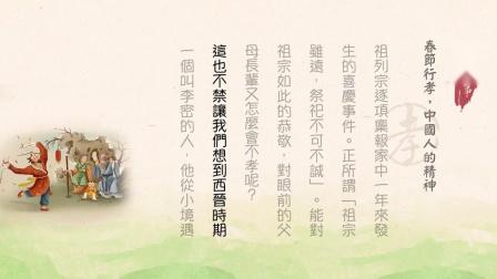德育故事 第41集 春節行孝,中國人的精神「大餐」
