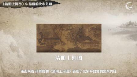 清明上河图--中国美术史