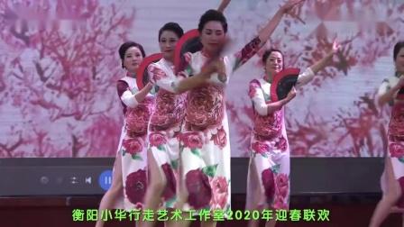 模特舞蹈《中国旗袍》,衡阳小华行走艺术工作室2020年迎春联欢