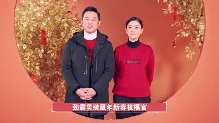 劲霸男装鼠年新春祝福官沙溢胡可恭祝大家新有所shu,更劲一步!