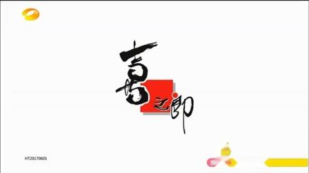 2019.3.17金鹰卡通卫视广告-1