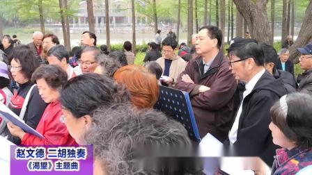 《渴望》(合唱队版)二胡独奏 浦金快乐之声赵文德
