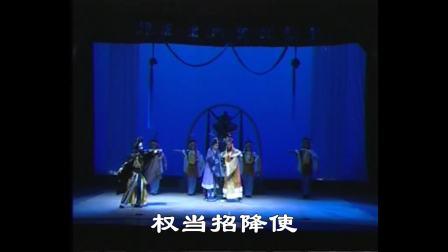 厦门市金莲陞高甲剧团99级高甲班毕业汇报演出高甲戏《飞龙刺狄青》